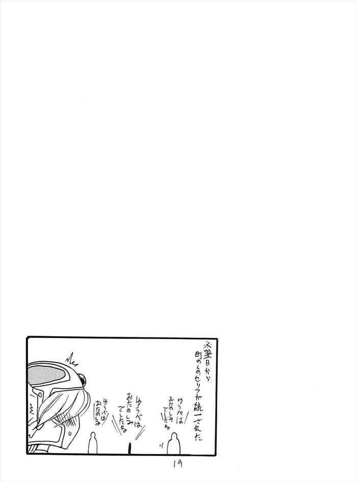 エロ ドラゴンクエスト 漫画