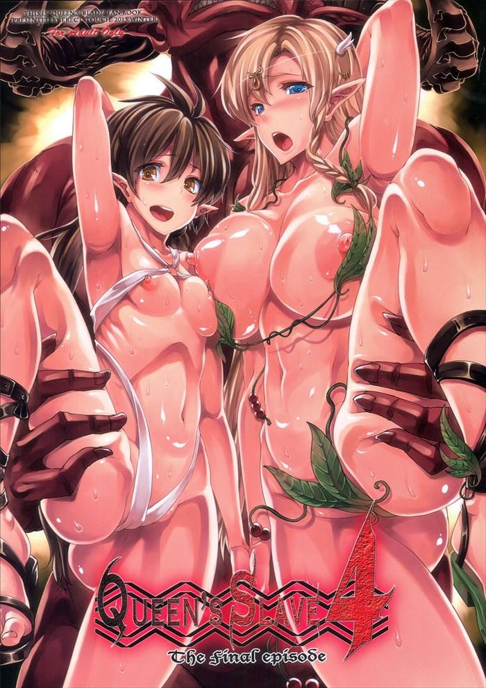 【クイーンズブレイド】ノワとアレインよる最上級の獣姦セッ○スバトル必見!!!!!!【無料同人誌】