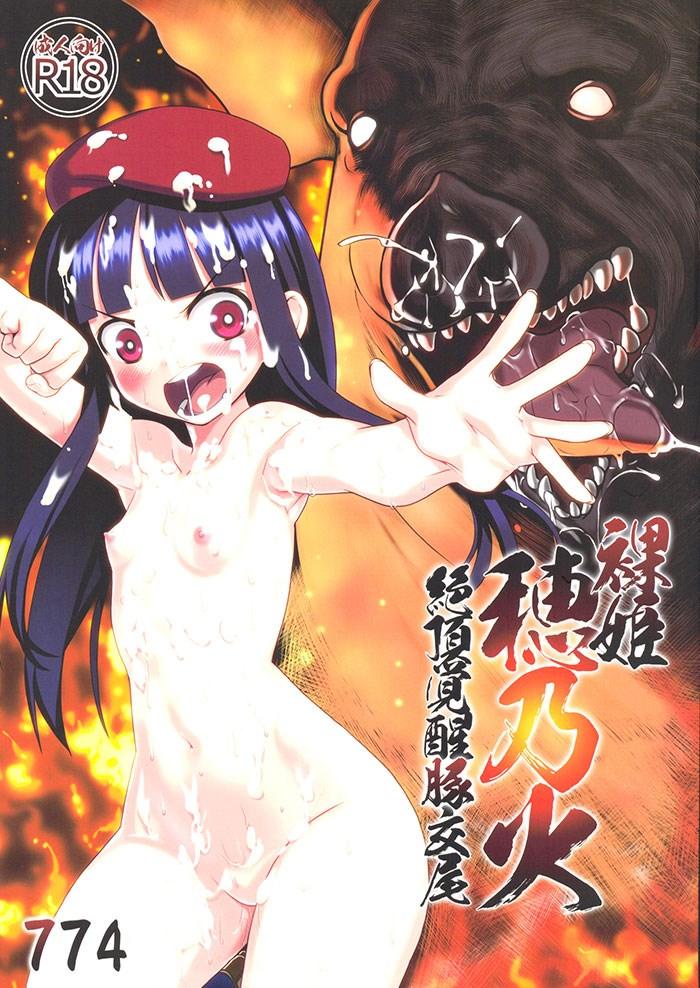 【オリジナル】ロリっ娘穂乃火ちゃんアンソニー号に6リットルの精液出され腹ボテ覚醒!!!【無料同人誌】