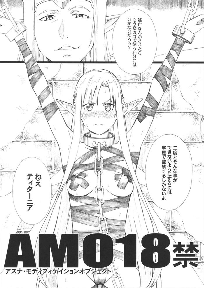 【SAO】アスナ囚われレイプ、脱糞ショー、獣姦、乱交で快楽に堕ちていく・・・・【無料同人誌】
