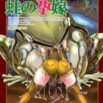 【オリジナル】蛙モンスターの腹のなかで快楽を与え続けられた冒険者の末路は・・・【無料同人誌】