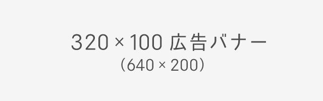 320_100_banner