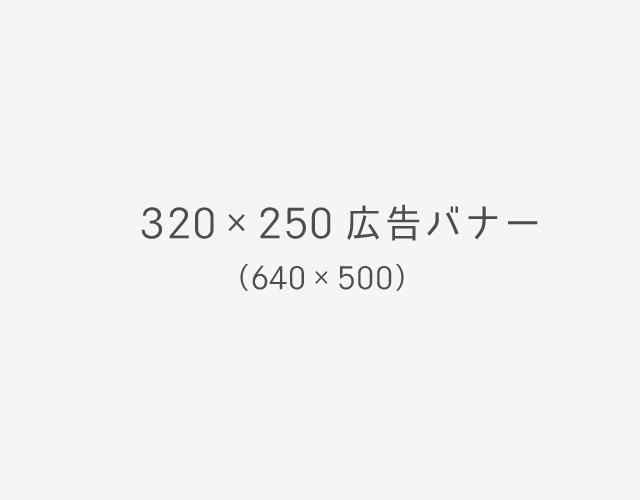 320_250_banner