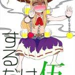 【逆レイプ 淫乱】おねーちゃんのヌルヌルま○こにボッキち○ぽ挿れちゃうぞぉ!