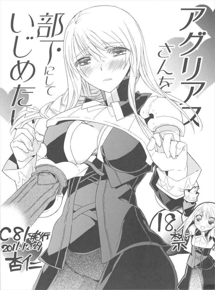 生真面目な女騎士がセクハラされる実態…「信頼できるイイ男と出会いたい!!」(本人談)