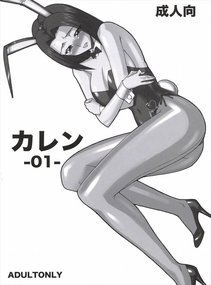 【バニーコス】巨乳潜入工作員カレンに群がる子供☆催眠SEXで号泣絶頂~!!