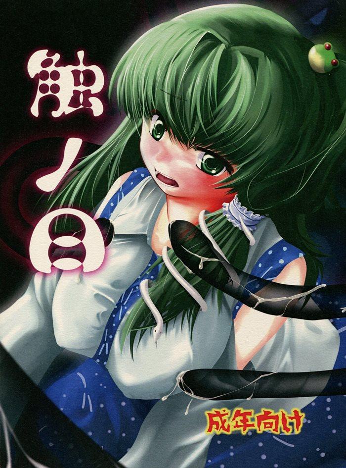 【東方】【緑髪ロング】巫女をトリコにする謎の触手☆頭が真っ白になるまで犯される
