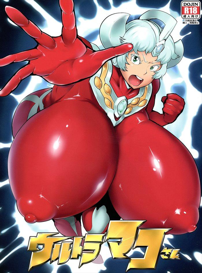 【女体化】巨大変身ヒロインウルトラマコさんが悪の宇宙人相手に生ハメの危機☆超乳搾られまくり