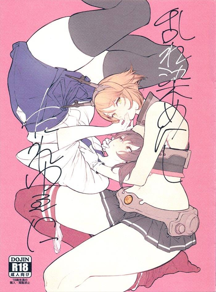 【甘い】陸奥×加賀の甘美な果実…女同士でイキまくるラブラブセックス!【百合】