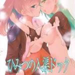 【艦これ】【百合】姉妹艦・熊野&鈴谷がお風呂で過激なスキンシップ!!
