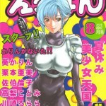 【青髪ショート】DNA2葵かりんが男達に捕まって無理矢理本番プレイ☆近未来のピチピチスーツはカリンを守れるか?