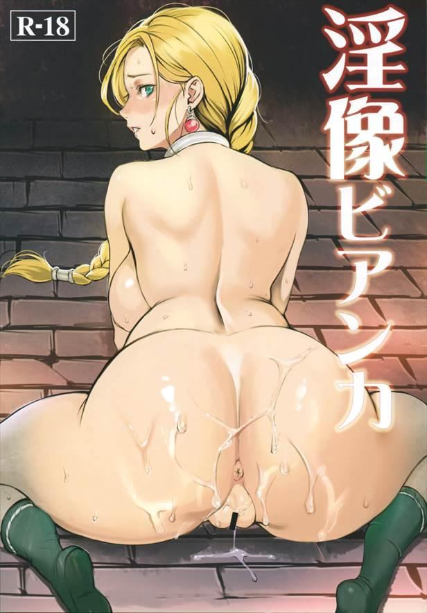 【フルカラー】お姫様の穴という穴に精液をたっぷり流し込んで身体を石像化!アヘ顔ダブルピースのまま永遠に固まっちゃうwww