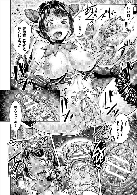 この回転式ふたなりチンポでマンコの中をかき回されたらセックスに自信アリの淫魔さんでもやっぱり…【エロ漫画:SHUKO:あくまでおもちゃ】