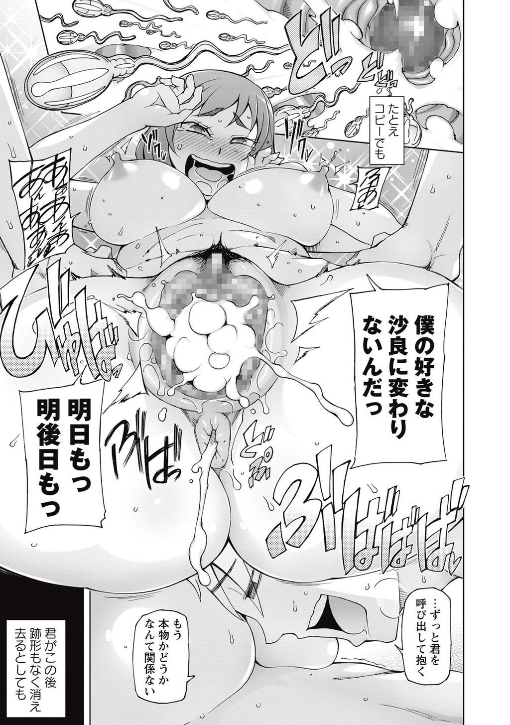 【エロ漫画】好きな女を完全コピーできるなら、お前等もこんな風に俺と同じことするよな…?