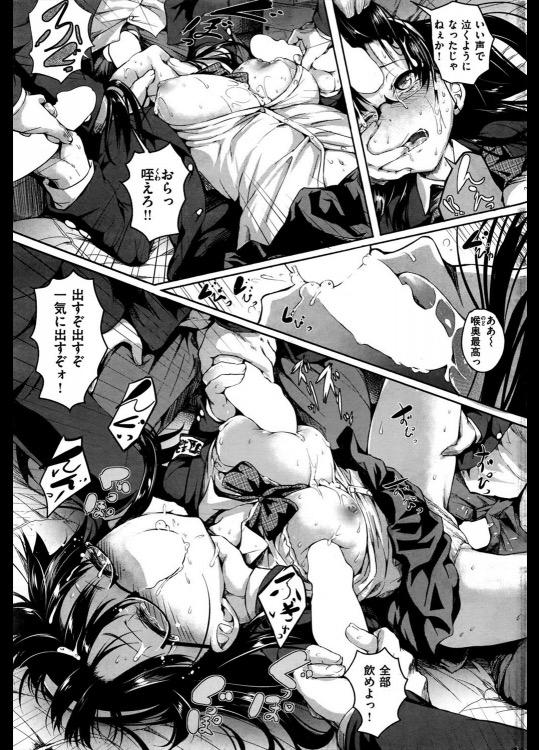 【エロ漫画】彼氏の浮気の証拠を見せられながらDQN達に逆恨み輪姦レイプされるってどんな気持ち?