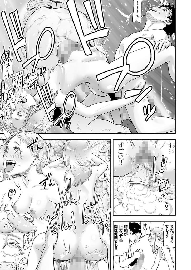 【エロ漫画】性欲解放した絶倫デカチンポ男の時間停止能力が世界を変えたwwwww