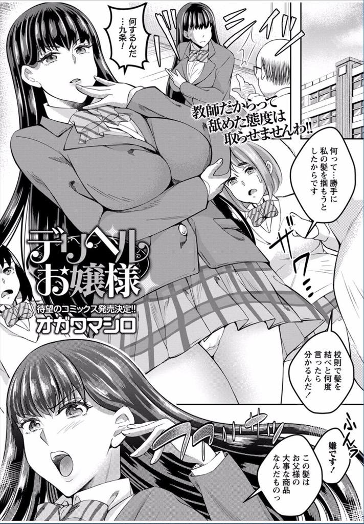 【エロ漫画】この高飛車JKがハゲデブ教師に屈辱の性奉仕をさせられて肉便器に堕ちるまで…