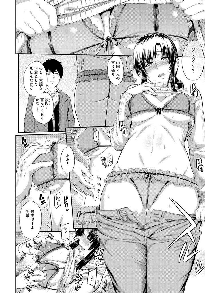 【エロ漫画】寝取り完堕ちセックスで調教済みの女にはスグ飽きてしまうんですよ…