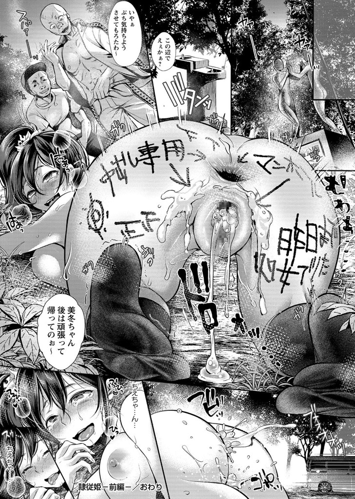 【エロ漫画】いじめられっ子の地味子がJKになって肉便器にジョブチェンジしたって感じかしら?