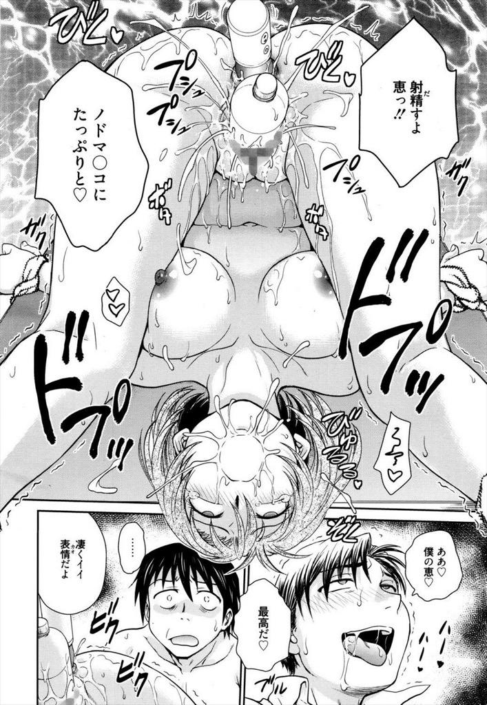 【エロ漫画】他人に開発され尽くした嫁の痴態を見て旦那が壊れた!?喜びのイラマチオ炸裂wwww