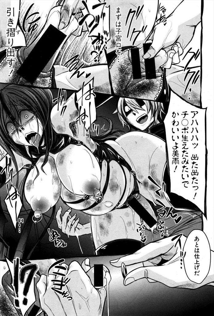 【エロ漫画】無事妊娠しました!って…そんな事で俺が肉便器手放す訳無いじゃん?wwww