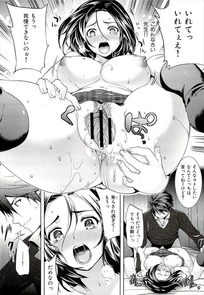 【エロ漫画】彼氏いる女の子しか興味無いんだよね!って言い切るイケメンのチンポで彼女が処女喪失したそうです…