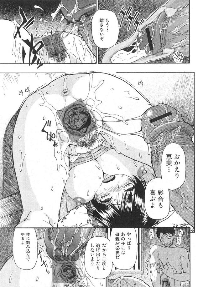 【エロ漫画】ヤク漬け親父のいる家に家庭訪問しちゃった不運な女教師さん…