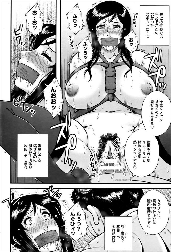 【エロ漫画】アタシが肉便器になる事で息子の将来が約束されるなら…【マカロニandチーズ:メス堕ち教育ママ】
