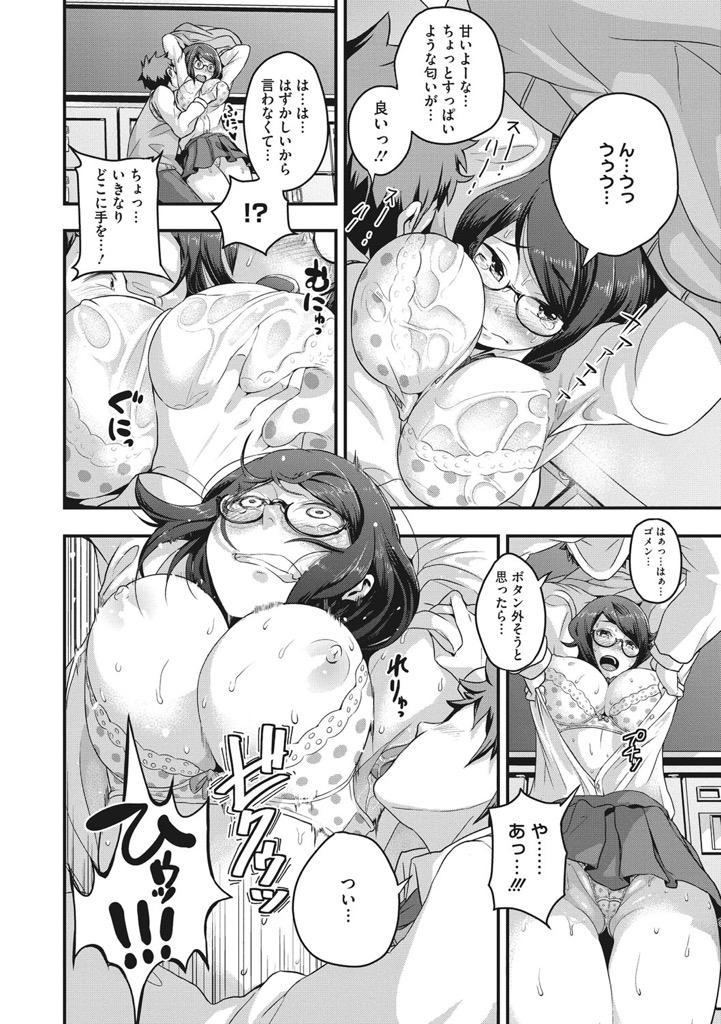 【エロ漫画】ワキガ予備軍の脇汗コンプJK!そう悲観するな!体臭フェチの変態思春期男子もいるんですよ!