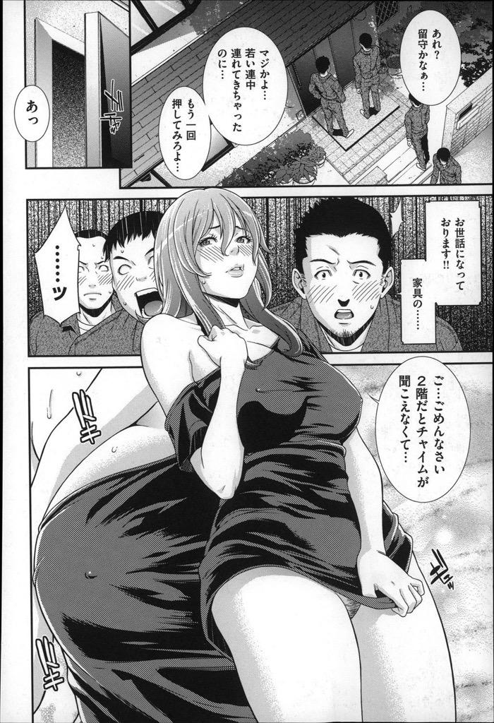 【エロ漫画】もう義姉を完全マウントできたんで調教開発も次ステップwww知らない男達に輪姦される様に仕向けましたwwww