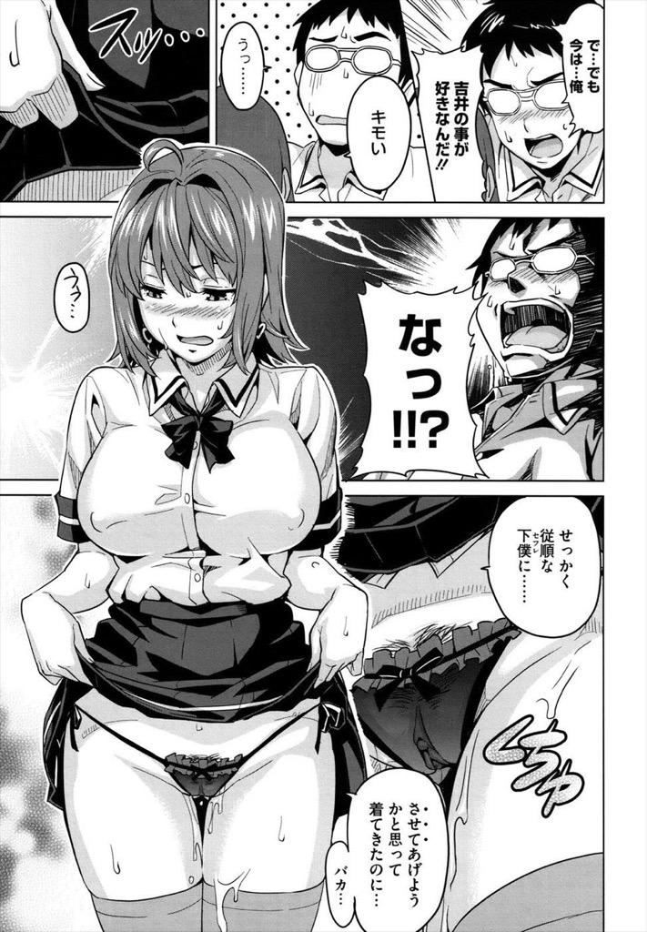【エロ漫画】肉バイブから彼氏に昇格した日から射精ノルマがかなりキツくなった…