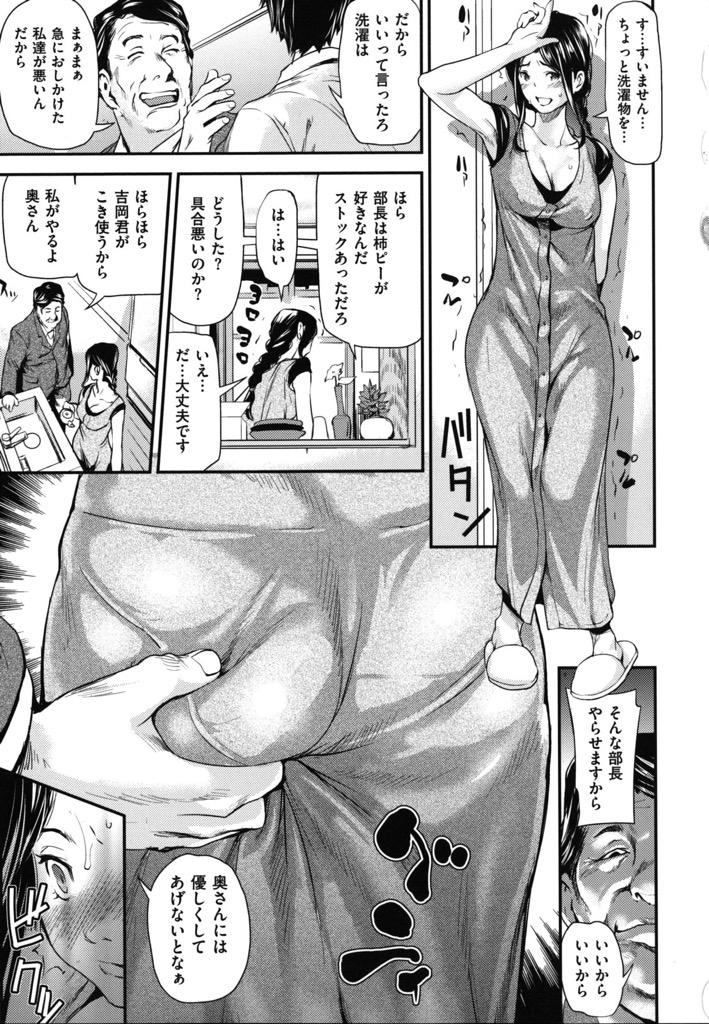【エロ漫画】淫乱ビッチの人妻の身から出たサビwwww旦那さん地雷抱きかかえちゃったなぁ…