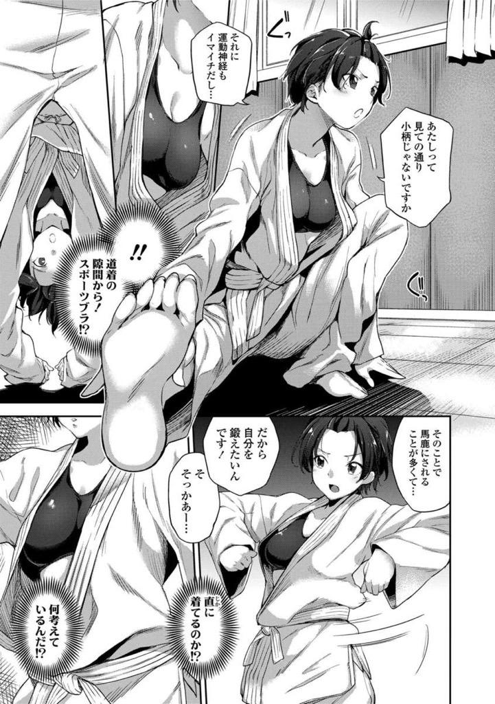 柔道部体験に来たJKさん…屈強な男子部員のオモチャにされてしまう…【エロ漫画:sugarBt:あの子を抑え込み!】