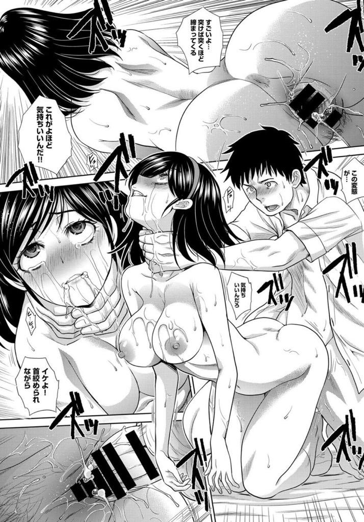 【エロ漫画】つい最近まで処女と童貞だったカップルのプレイ内容とは思えない…