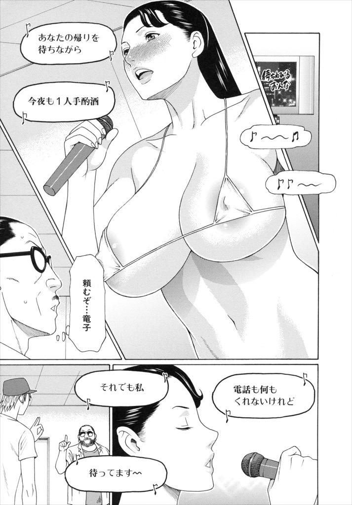 【エロ漫画】売れない演歌歌手熟女さん…マイクよりチンポ握る方がワンチャンあり!?