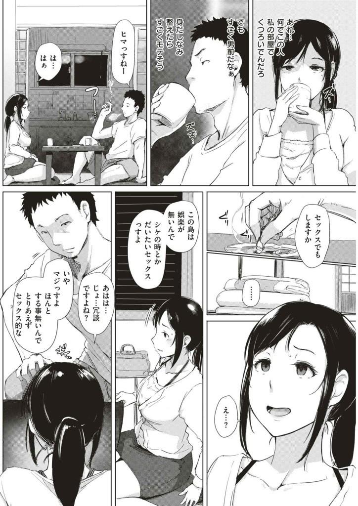 218_Shitsurakuten_218
