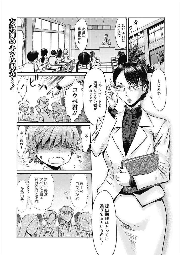 【エロ漫画】この鉄仮面BBA女教師がショタチンポの言いなりなんだぜ?