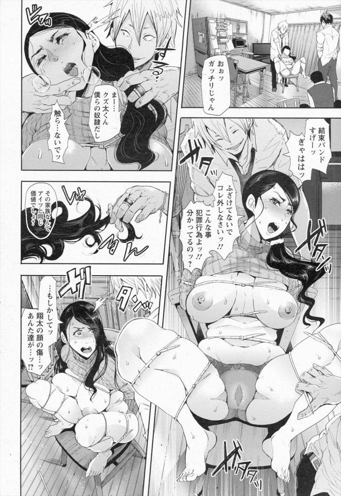 【エロ漫画】息子をイジメてる少年たちにオマンコ拷問され容赦ないセックス漬けで身体が快楽に…