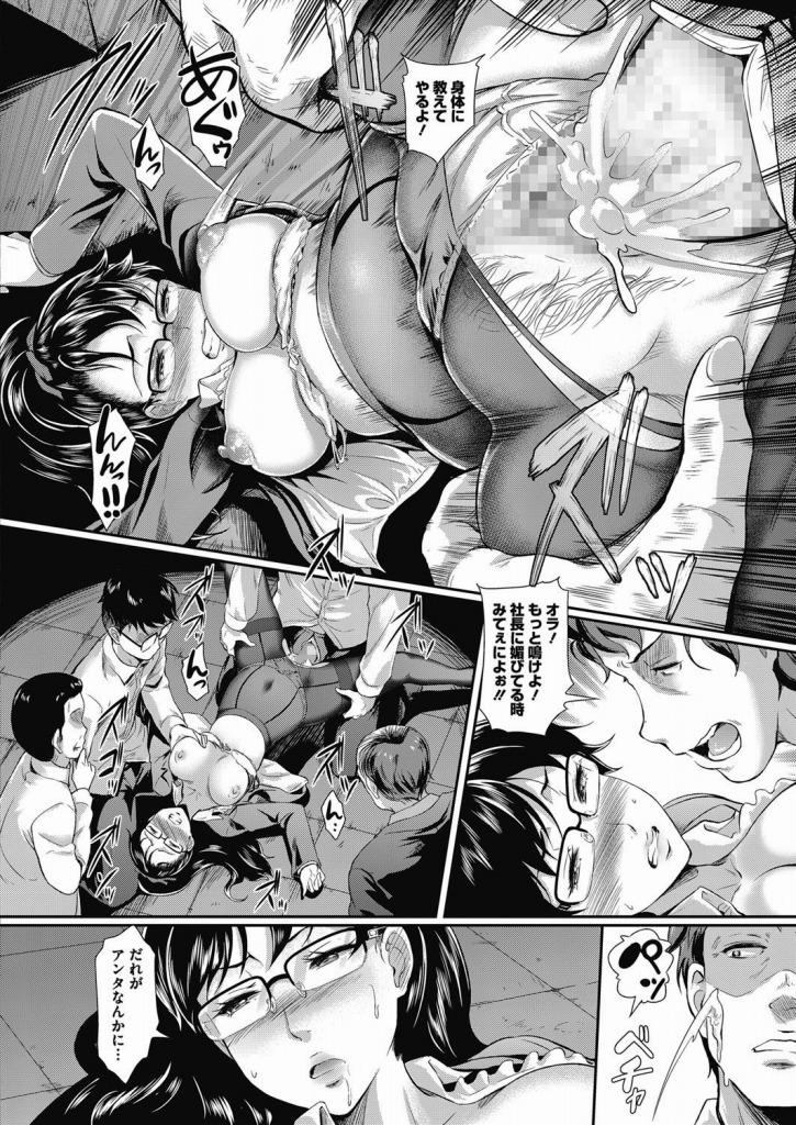 【エロ漫画】社長夫人を夢見る美女が妊娠した途端に社員たちの肉便器に…