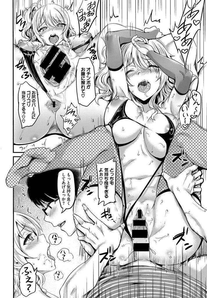 【エロ漫画】変態水着デザイナーとその彼女が協力して発表したこの水着ヤバない?
