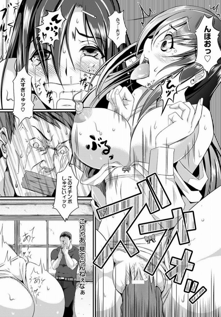 【エロ漫画】借金の取り立て男にレイプされ父親にファザコン以上の愛を求めてたことを暴露されたの…