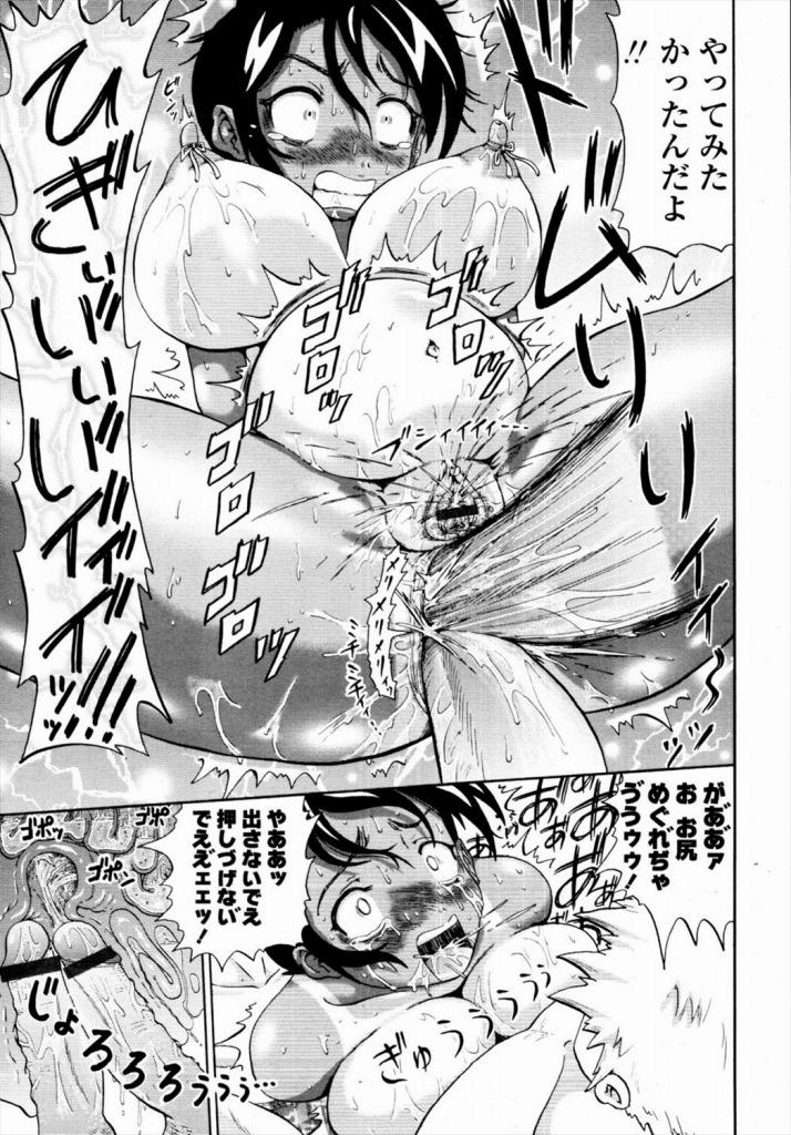 【エロ漫画】美少女の母乳がでちゃう乳首と腕を縛ってアナルでのイキ地獄を堪能してもらいましたよ…
