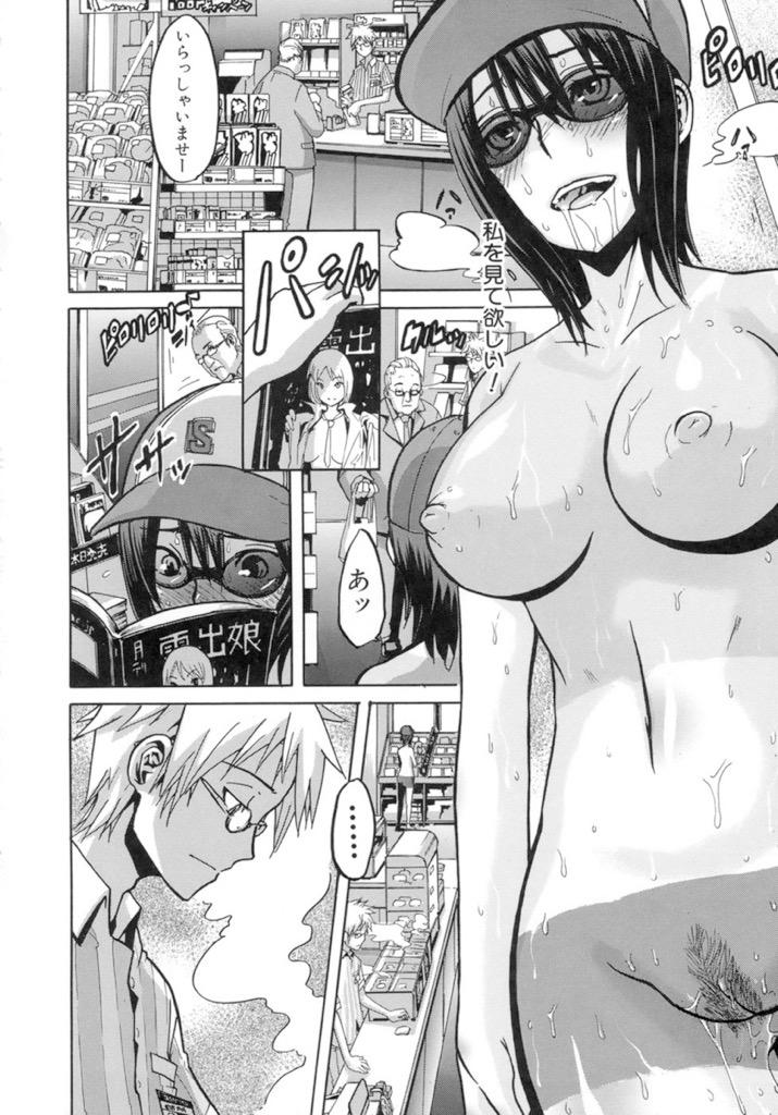 【エロ漫画】俺が調教開発するまでもなく彼女は生粋の変態女でしたwwwww