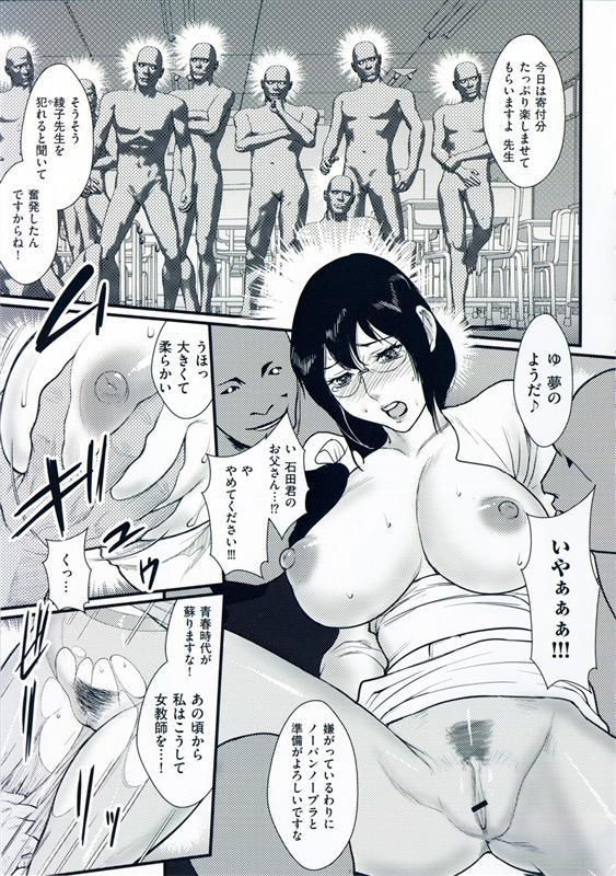 【エロ漫画】女教師の弱みを握って保護者達に提供www寄付金ガポガポ美味しいですwwww