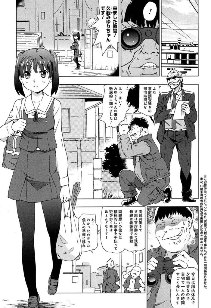 【エロ漫画】従順にさせるには恐怖と苦痛!スマートにレイプを行うならこのルーティーンは忘れるな!