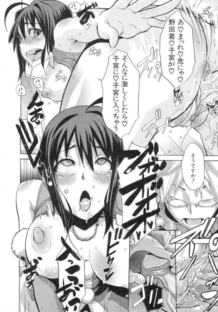 【エロ漫画】バイト先の店長と友達に彼と濃厚セックスしている所を見てもらいました