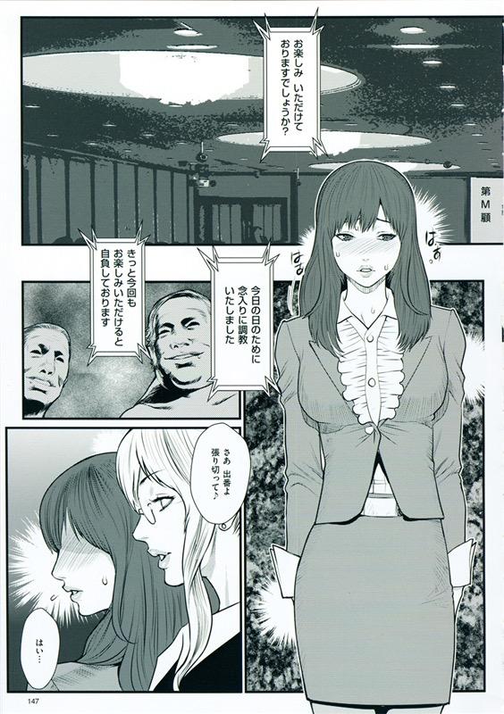 【エロ漫画】保険の外交員まんさん…この研修を受けてエリートセールスの仲間入りwwww