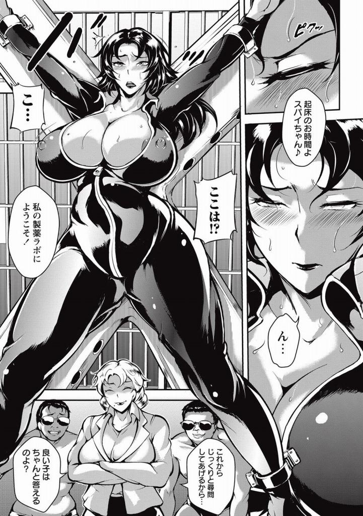 【エロ漫画】拘束されたムチムチ女スパイが強力媚薬を投与され敏感オマンコに巨根チンポ挿入でイキ地獄へ堕ちていく…