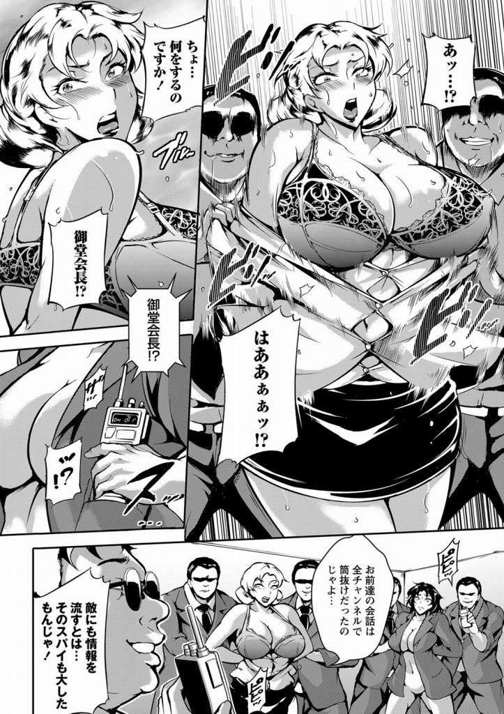 【エロ漫画】部下らを見捨てようとした悪い女社長は女スパイと共に電気責め&二本挿しで肉便器の仲間入りにしてやったよ!www