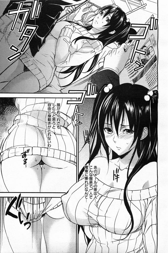 【エロ漫画】痴漢させておいてオヤジを脅迫する様なJKさんは肉便器になってもらいましょうwwww